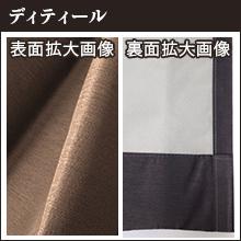 完全遮光 カーテン