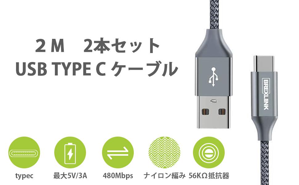 USB Type C ケーブル