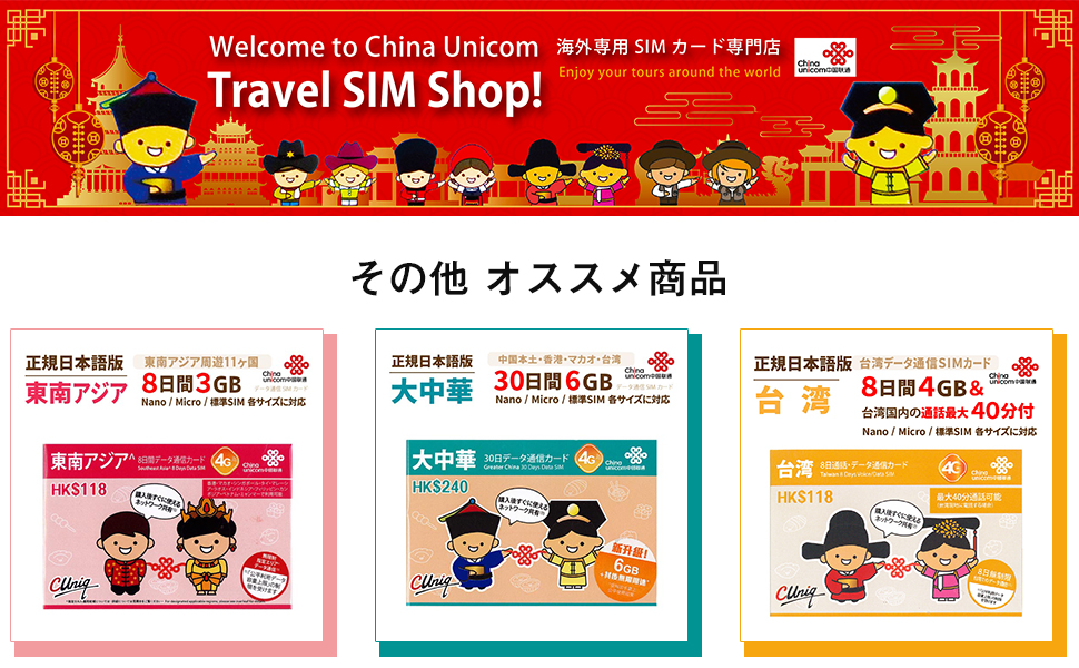 China unicom その他おすすめ商品