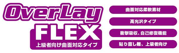 OverLay FLEX(オーバーレイ フレックス)