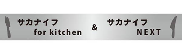 キッチンとネクスト