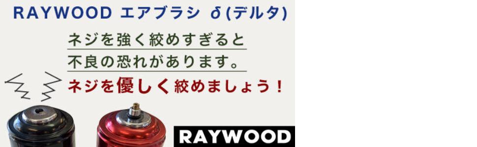 エアブラシ RW-084 δ デルタ RAYWOOD ハンドピース コンプレッサー タミヤ プラモ ガンプラ ガンダムマーカーエアブラシシステム