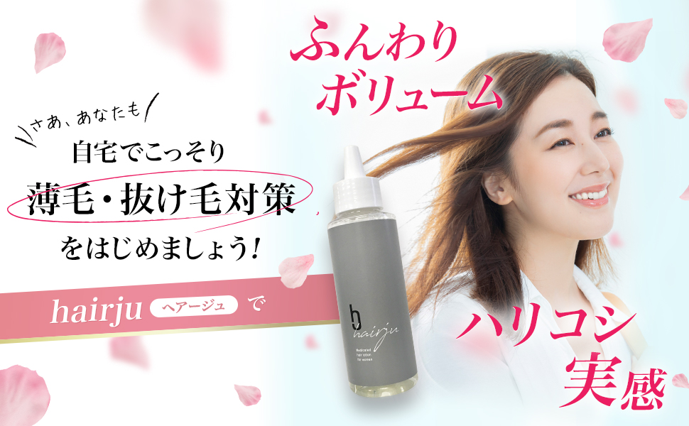 Amazon | ヘアージュ 薬用育毛ヘアエッセンス [ 薄毛 を ケア し、ふわっとボリューム髪へ ] 低刺激 無添加 | hairju |  育毛・養毛用トニック・エッセンス 通販
