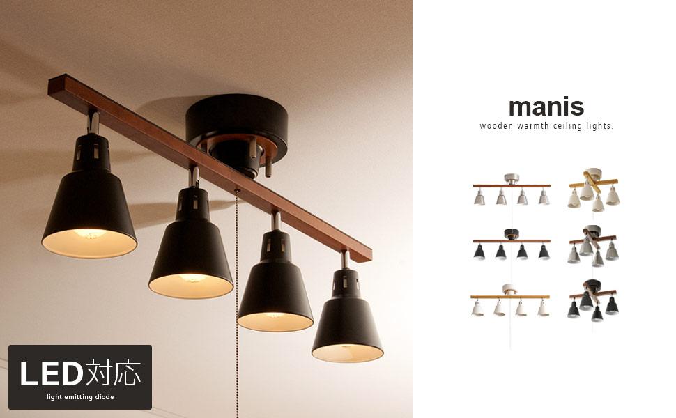 エア・リゾーム シーリングライト LED 電球対応 4灯 間接照明 スポットライト manis〔マニス〕 ブラック×ブラウン(ストレート)