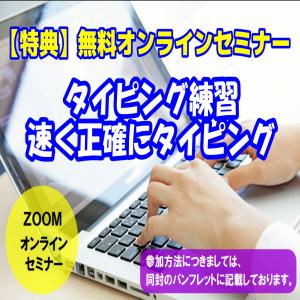 無料オンラインセミナー タイピング練習 たった1ヶ月で約8割が上達!パソコン教室のタイピングレッスン。タイピングスピードのお悩み解決やタイピングのコツが学べます。