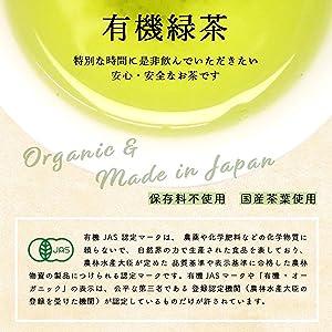 有機煎茶 ヤマサン