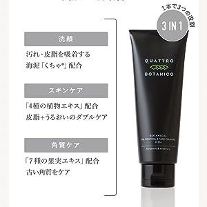 オイルコントロール洗顔
