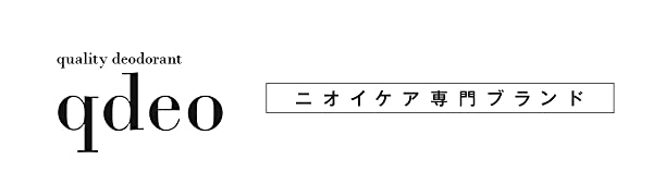qdeo(quality deodorant) ニオイケア専門ブランド