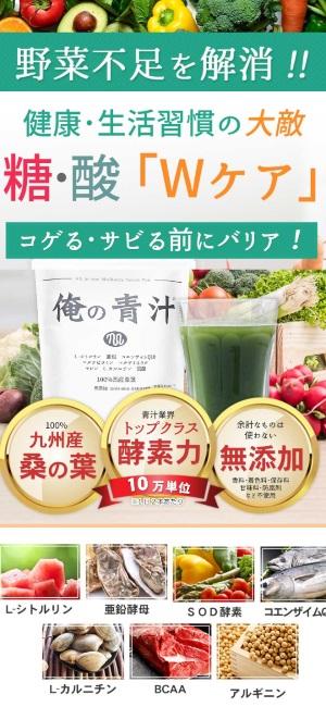 桑の葉 ダイエット 青汁 抗糖化 抗酸化