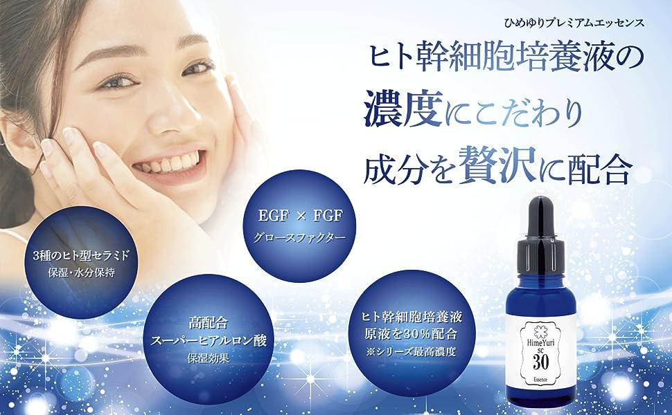 ヒト幹細胞培養液美容液高濃度30%