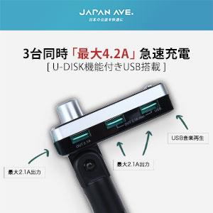 FMトランスミッター Bluetooth 5.0 高音質 JAPAN AVE.