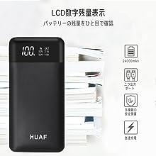 LCD残電表示