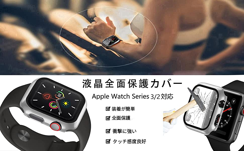 Apple Watch Series3/Series2 42mm 対応