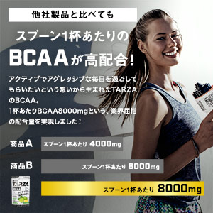BCAA TARZA ターザ アミノ酸 クエン酸 bcaa国産 bcaaサプリ bcaaプロテイン bcaa粉末 bcaaパウダー bcaaレモン bcaaレモンライム bcaaライム