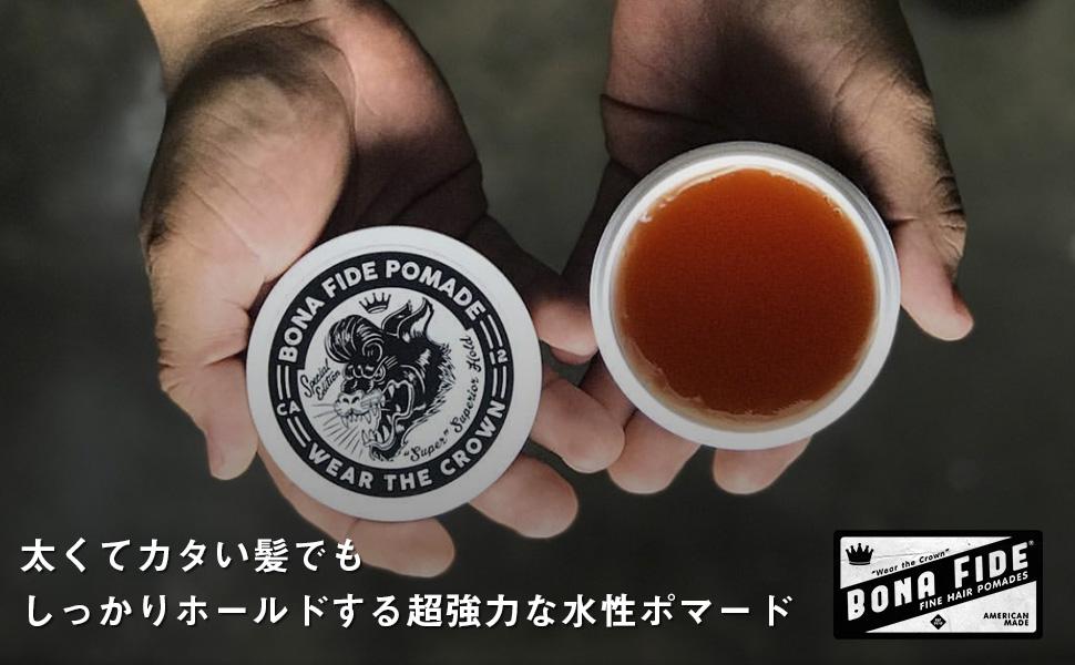 水性ポマード ホールド力 ツヤ キープ力 がっちり 硬い 香り 香水 いい匂い おすすめ