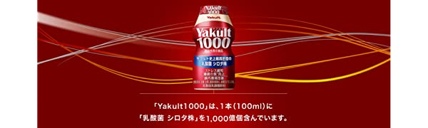 Amazon.co.jp: Yakult ヤクルト1000 100ml x 7本パック 乳酸菌シロタ株1000億個: 食品・飲料・お酒