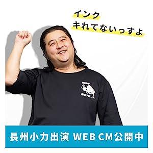 長州小力WEB CM公開中