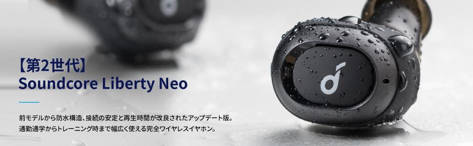【第2世代】Soundcore Liberty Neo