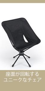 Tactical Swivel Chair