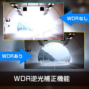 WDR機能搭載