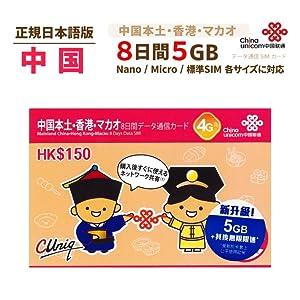 中国香港マカオ専用プリペイドSIMカード