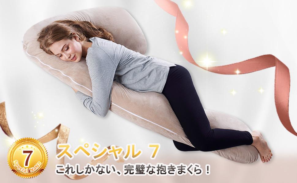 7型抱き枕