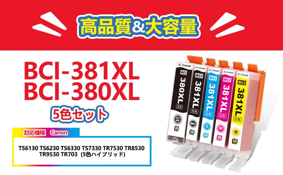 Canon キヤノン PIXUS TS6130 TS6230 TS6330 TS7330 TR7530 TR8530 TR9530 TR703 インク