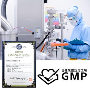 安心のGMP認定工場で製造。
