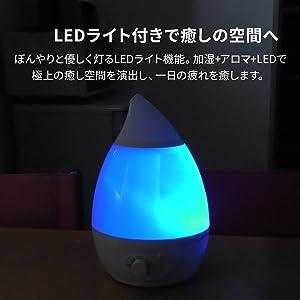 LEDライト付きで癒しの空間に