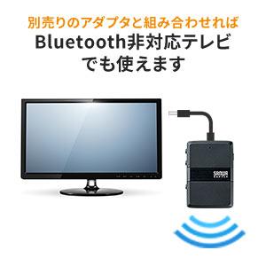 別売りのアダプタと組み合わせればBluetooth日搭載テレビでも使えます