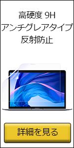 Apple MacBook Air/Pro 13インチ 2020年モデル 用【高硬度9Hアンチグレアタイプ】液晶保護フィルム 反射防止!高硬度9Hフィルム