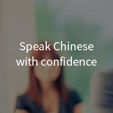 Speak Chinese with confidence