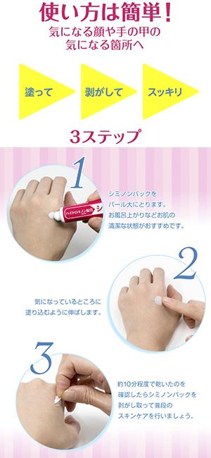 超簡単3ステップ 塗って剝がし取る シミノンパック