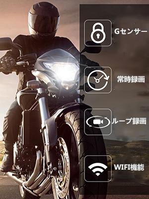 バイク用ドライブレコーダー