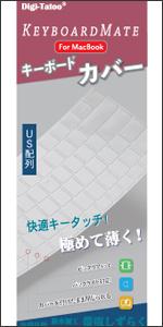 macbook キーボードカバー 英語配列