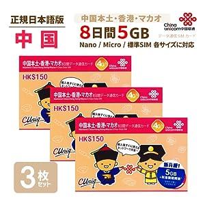 中国香港マカオ専用プリペイドSIMカード3枚セット