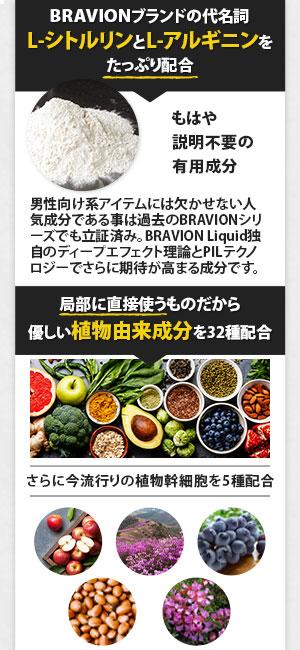 BRAVION Liquid ブラビオンリキッド