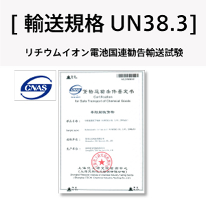 国連輸送勧告試験 UN38.8