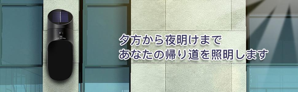 センサーライト 日本製 センサーライト 明暗 人感 センサーライト 廊下 人感 屋外照明 防犯 防水 太陽光発電