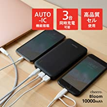 3台同時充電可能