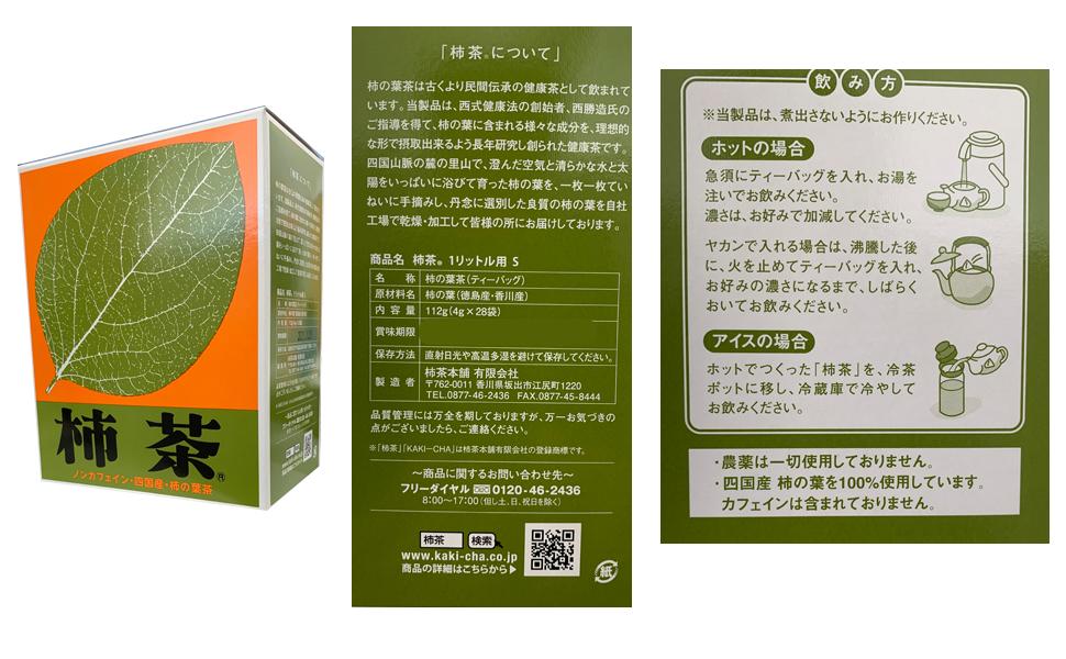 柿茶本舗 柿茶(ノンカフェイン・四国産・柿の葉茶) <112g>(4g×28袋)