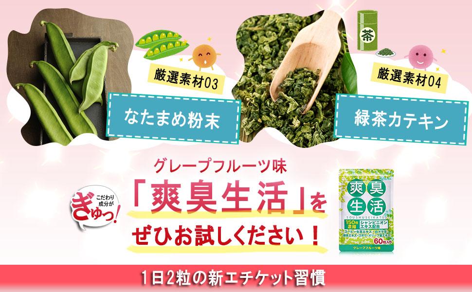 なたまめ 緑茶カテキン カテキン グレープフルーツ エチケット