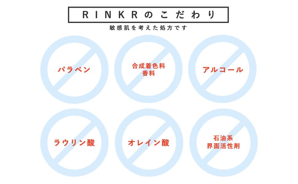 RINKRのこだわり