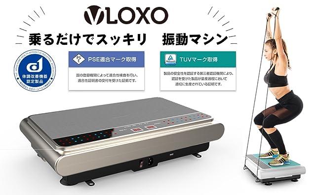 【さらに50%OFF!】VLOXO 3D振動フィットネスマシン
