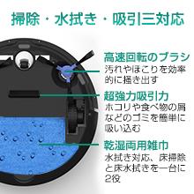 ロボット掃除機 水拭き