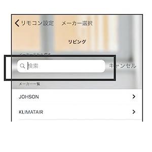 リモコンの登録手順1:メーカー名を選択
