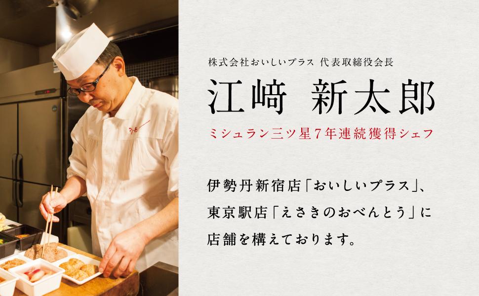 ミシュラン三ツ星7年連続獲得シェフ・江﨑新太郎が作る冷凍弁当