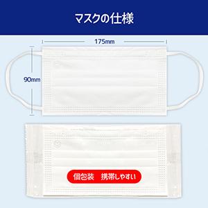 マスク 日本製