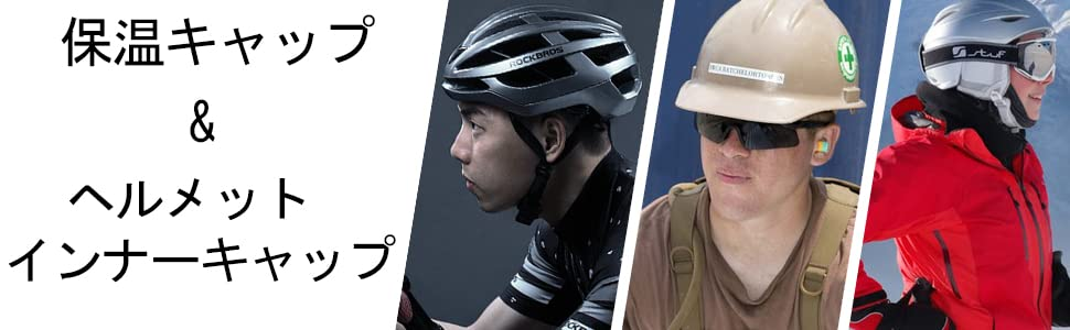 ヘルメット インナーキャップ