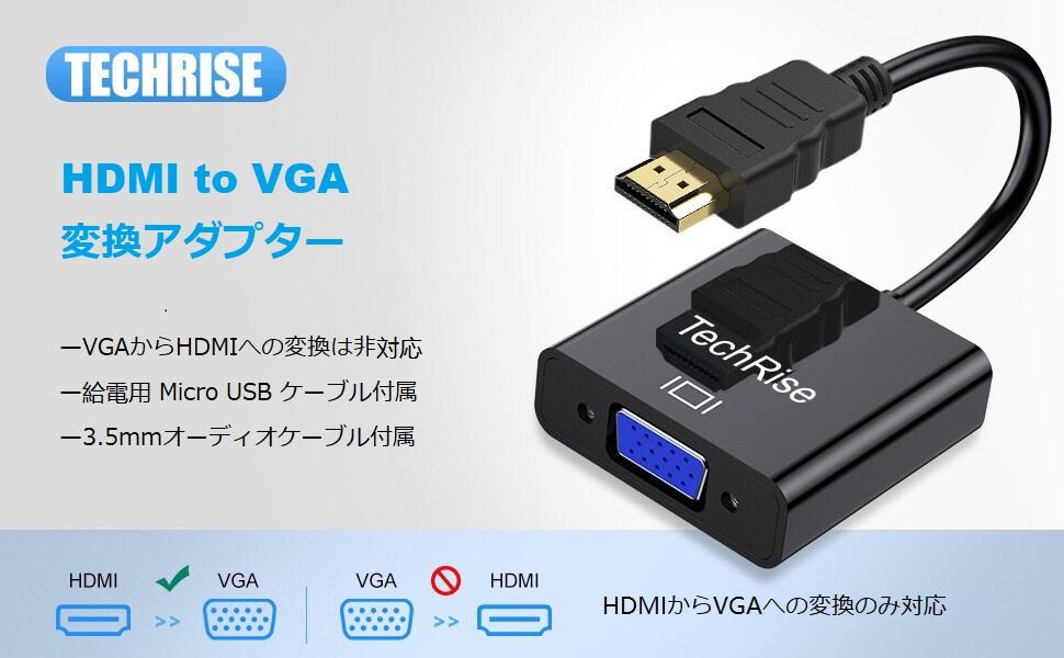 HDMI VGA 変換